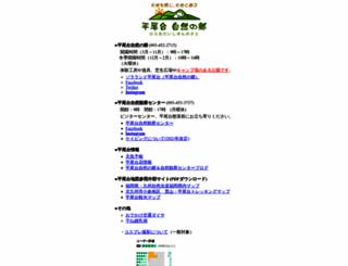 hiraodai.jp screenshot