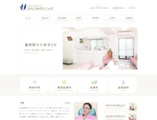 hiratsuka-cl.com screenshot