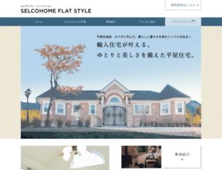 hiraya.selcohome.jp screenshot