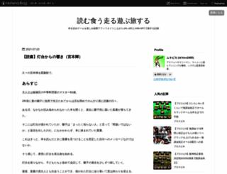 hiro2460.hatenablog.com screenshot