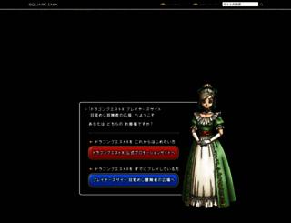 hiroba.dqx.jp screenshot