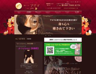 hiroshima.aroma-prima.com screenshot