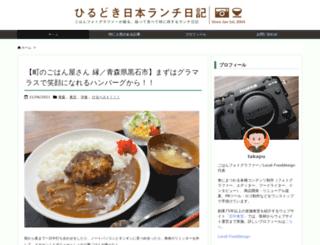 hirudoki.hungry.jp screenshot