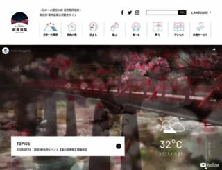 hirugamionsen.jp screenshot