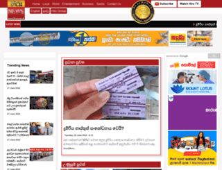 hirunews.lk screenshot