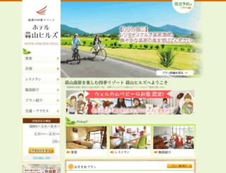 hiruzen-hills.co.jp screenshot