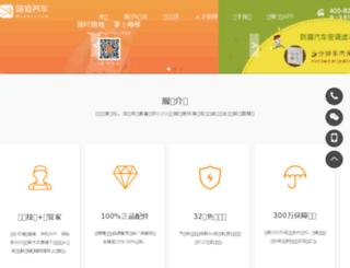 hiservice.com.cn screenshot