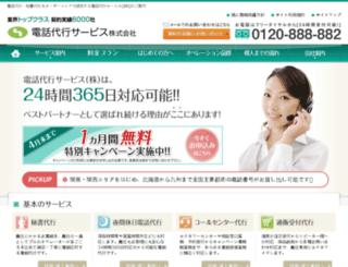 hisho-center.co.jp screenshot