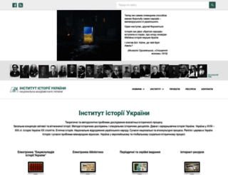 history.org.ua screenshot