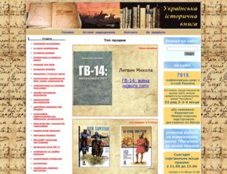 historybooks.com.ua screenshot