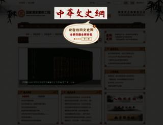 historychina.net screenshot