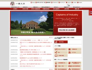 hit-u.ac.jp screenshot