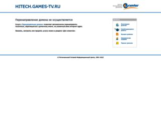 hitech.games-tv.ru screenshot