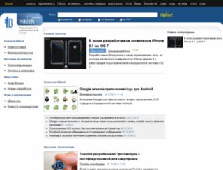 hitech.mail.am screenshot