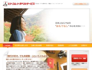 hito-travel.com screenshot