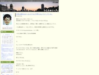 hitoyomi.diarynote.jp screenshot