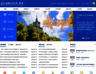 hitwh.edu.cn screenshot