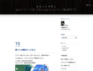 hiurar.hatenablog.com screenshot