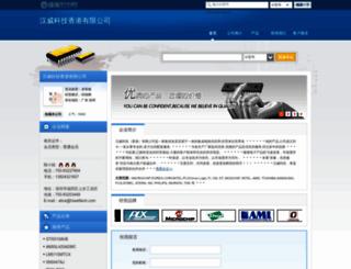 hiwelltech.dzsc.com screenshot