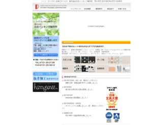 hiyoshipacking.co.jp screenshot