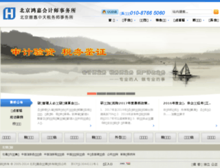 hjcpa.com.cn screenshot