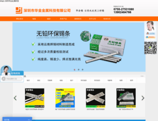 hjjs139.com screenshot
