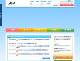 hk.aipsurveys.com screenshot