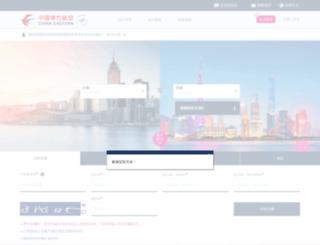 hk.ceair.com screenshot