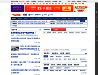 hk.eastmoney.com screenshot