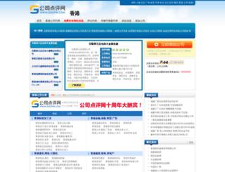 hk.gsdpw.com screenshot