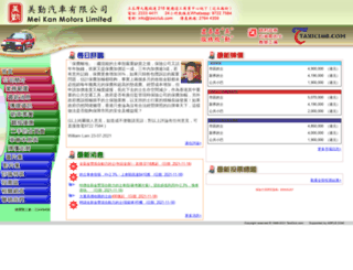 hk.taxiclub.com screenshot