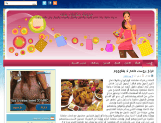 hkayat-bnat.blogspot.com screenshot