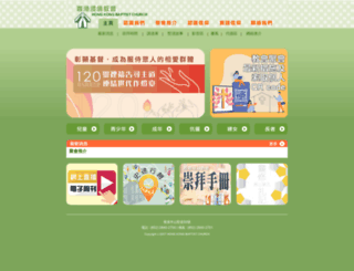 hkbaptistchurch.org.hk screenshot
