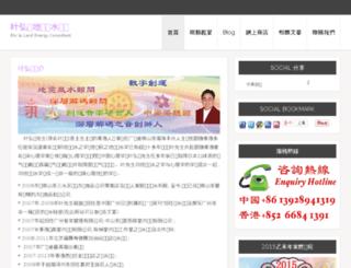 hkfeng-shui.com screenshot