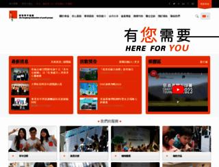 hkfyg.org.hk screenshot