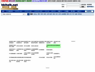 hkitalk.net screenshot