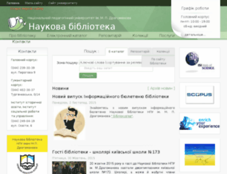 hklib.npu.edu.ua screenshot