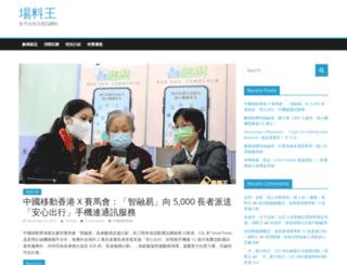 hkmobilenews.com screenshot