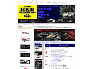 hkr.shop-pro.jp screenshot