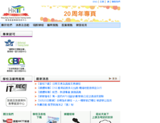 hktt.com.hk screenshot