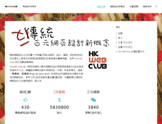 hkweb.club screenshot
