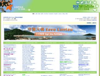 hkwildlife.net screenshot