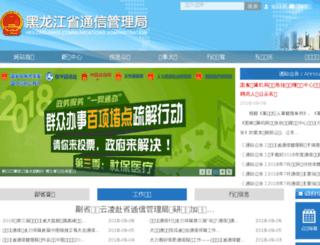 hlca.gov.cn screenshot