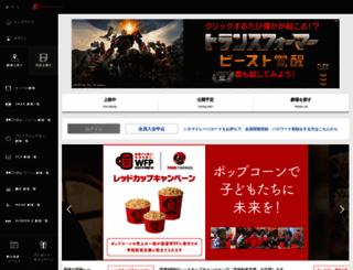 hlo.tohotheater.jp screenshot