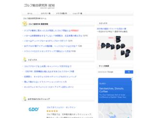 hm-golf.com screenshot