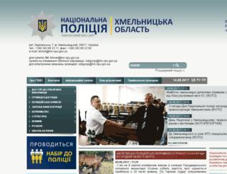 hm.npu.gov.ua screenshot
