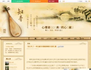hml666.blog.163.com screenshot