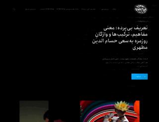 hmotahari.com screenshot