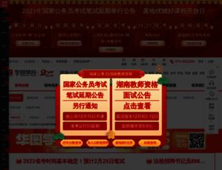 hn.huatu.com screenshot