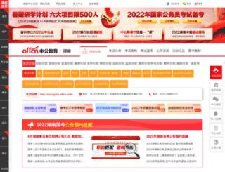 hn.offcn.com screenshot